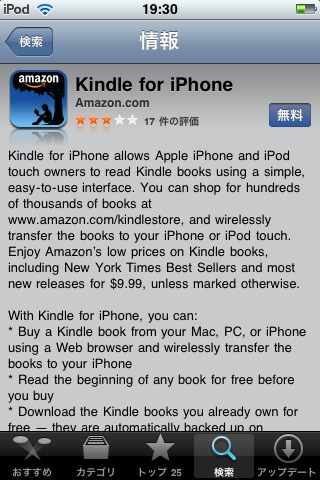 kindle-for-iphone.jpg