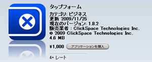 TapForms(iTunesへリンク)