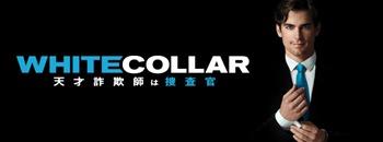 AXNミステリー - 海外ドラマチャンネル|WHITE COLLAR 天才詐欺師は捜査官